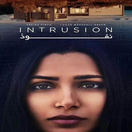 فیلم نفوذ - Intrusion 2021