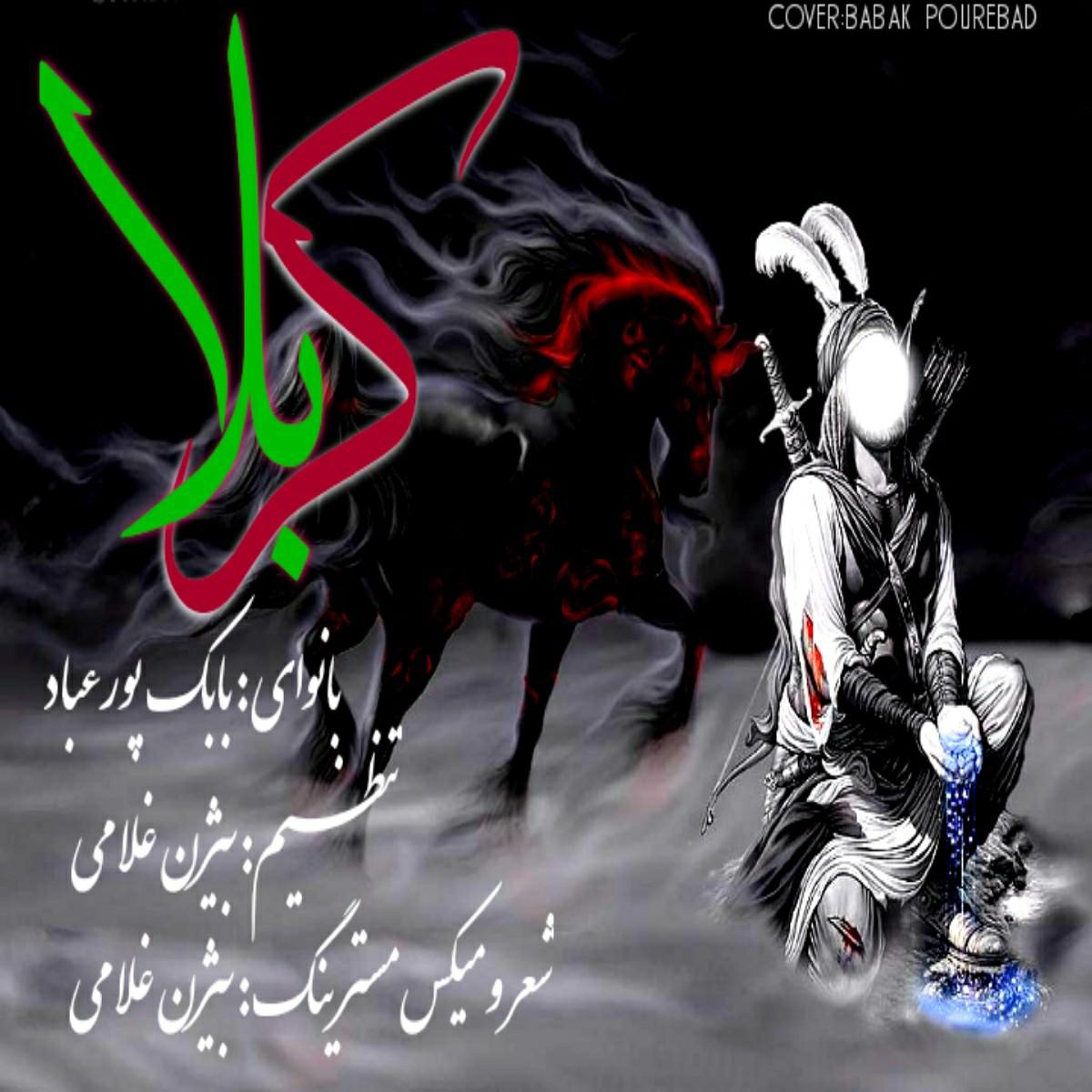 https://s20.picofile.com/file/8441431926/05Babak_Pourebad_Karbala.jpg