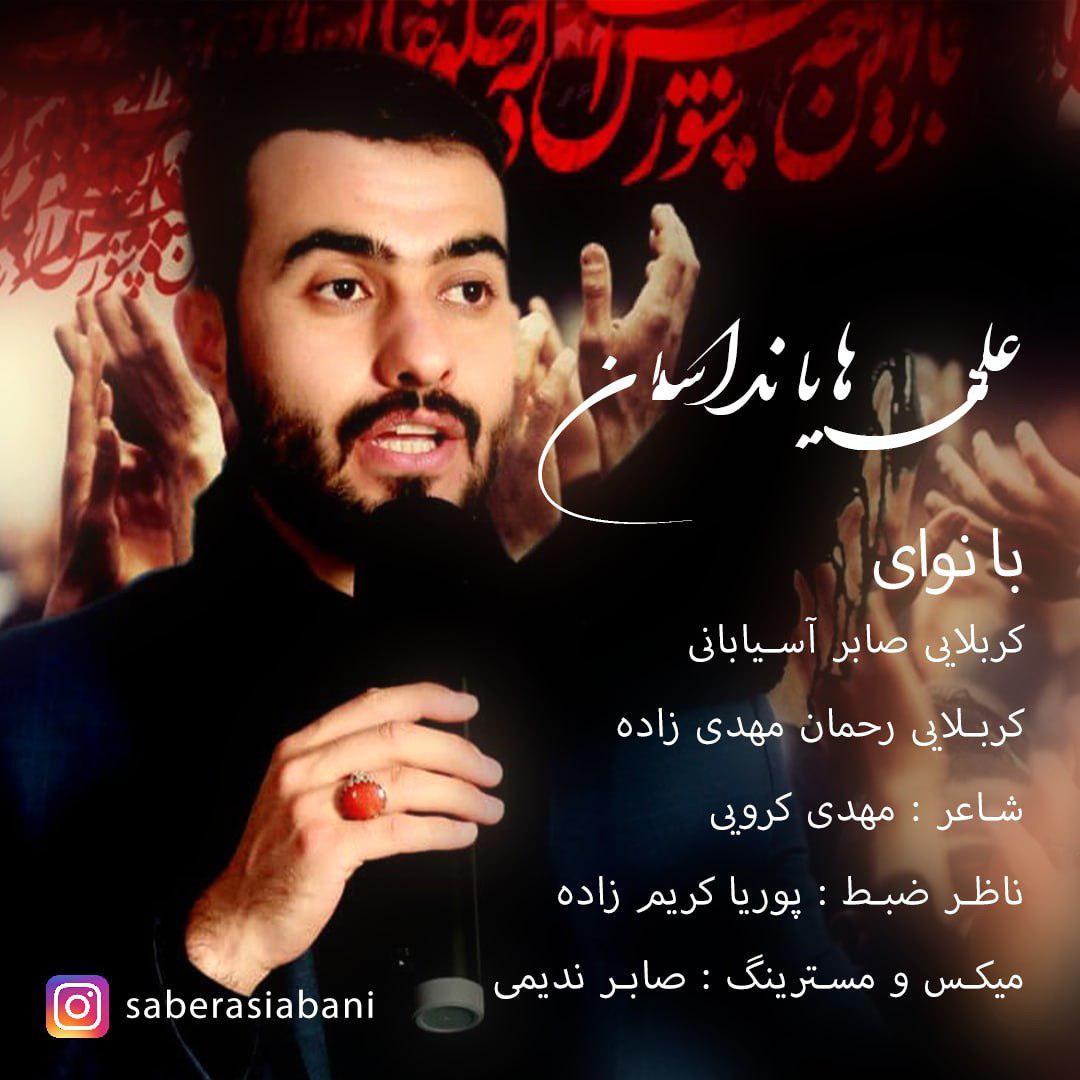 https://s20.picofile.com/file/8441432218/16Saber_Asiyabani_Ft_Rahman_Mehdizadeh_Ali_Hayandasan.jpg