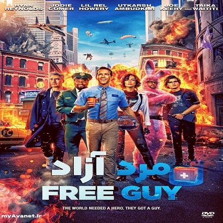 فیلم مرد آزاد - Free Guy 2021