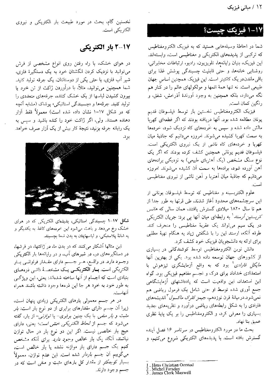 دانلود رایگان کتاب فیزیک هالیدی جلد دوم الکتریسیته و مغناطیس جلد 2 ویرایش هشتم + حل المسائل فیزیک 2 هالیدی pdf