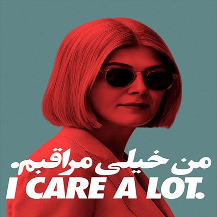 فیلم من خیلی مراقبم - I Care a Lot 2020