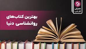 بهترین کتابهای روانشناسی دنیا