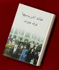 نقد و بررسی رمان خانه ادریسیها؛ نوشته غزاله علیزاده