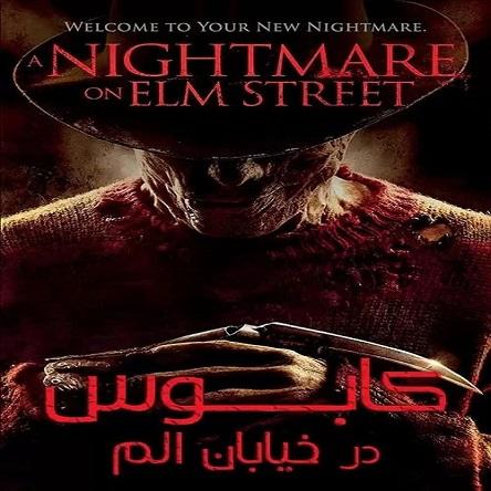 فیلم کابوس در خیابان الم - A Nightmare on Elm Street 2010