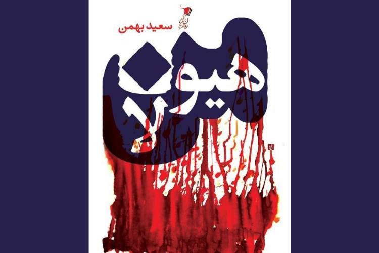 کتاب من هیولا، نوشته سعید بهمن