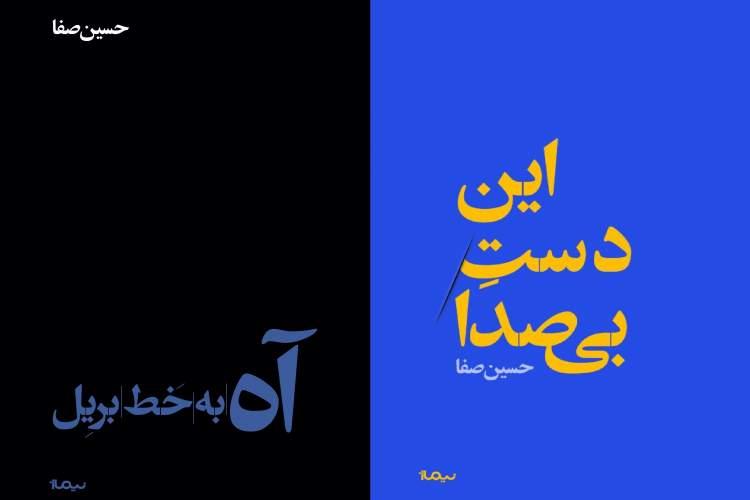 دو مجموعه شعر جدید حسین صفا منتشر شدند