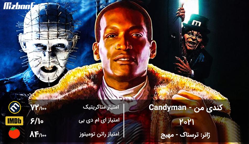 [عکس: Candyman_movie.jpg]