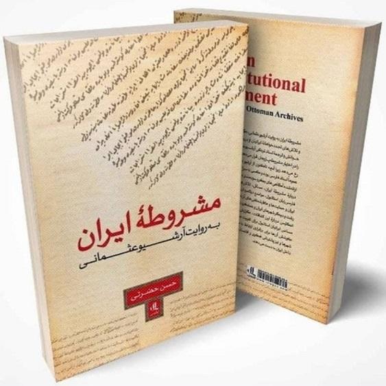 موضع دولت عثمانی درباره مشروطه ایران پیچیده است