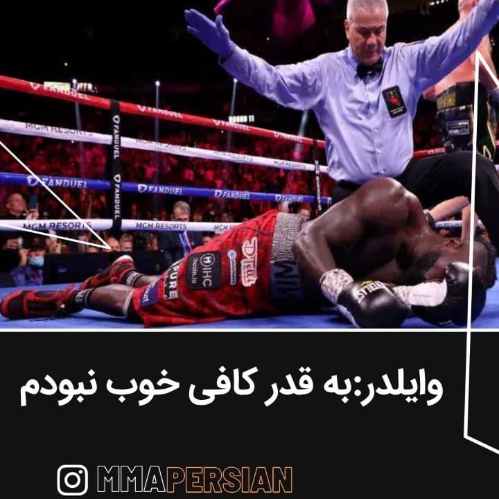 صحبت های وایلدر|صحبت های تایسون فیوری| تمجید عثمان از کاوینگتون| و اخبار بعد ازفایت نایت 194