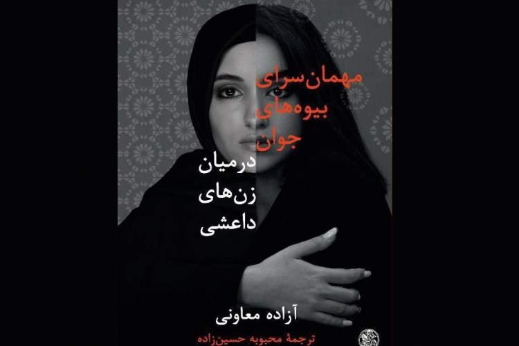 سرنوشت زنان وابسته به داعش به کجا رسید؟