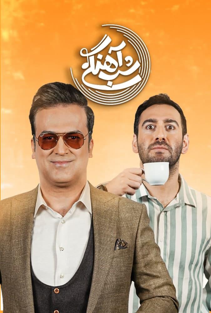 برنامه شب آهنگی قسمت بیست و پنجم نیما شعبان نژاد