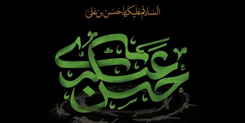 شهادت امام حسن عسکری صلوات الله علیه 1400
