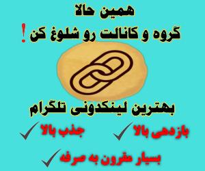 لینکدونی گروه تلگرام