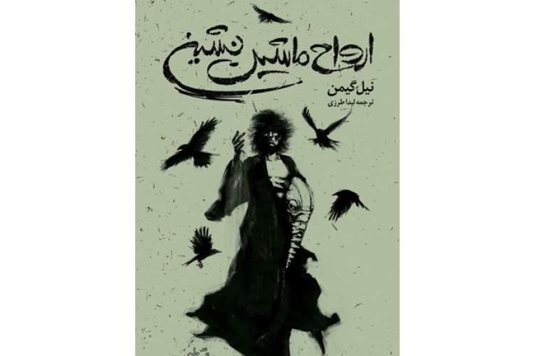 «ارواح ماشیننشین» راهی کتابفروشیها شد