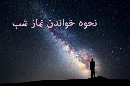 نماز شب ,نماز شب را چگونه می خوانند ؟ ( نکات کلیدی نماز شب),prayer night,