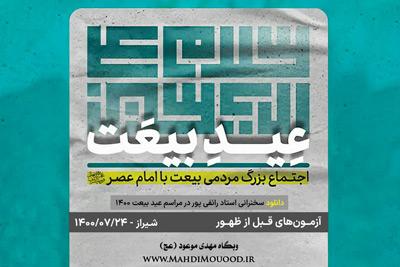 دانلود سخنرانی استاد رائفی پور با موضوع آزمونهای قبل از ظهور در عید بیعت 1400 - شیراز - 1400/07/24 - (صوتی + تصویری)