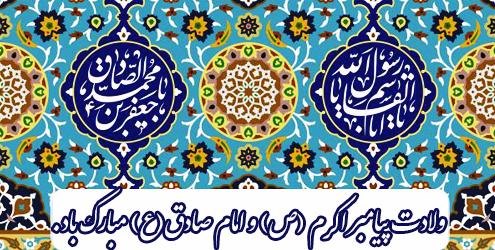میلاد پیامبر (ص) و امام صادق (ع) 1400